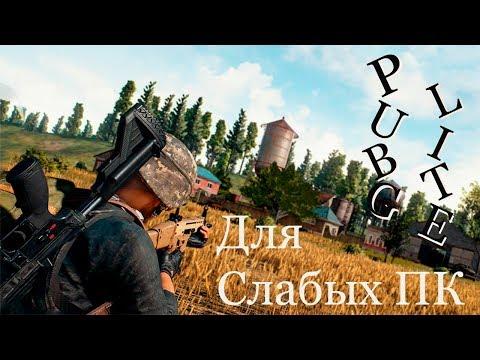 PUBG LITE (2019). Бесплатный ПАБГ! Играем через Прокси на ПК В ПУБГ ЛАЙТ! +14