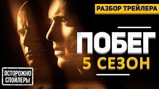 РАЗБОР ТРЕЙЛЕРА 5 СЕЗОНА ПОБЕГА (Озвученный трейлер)