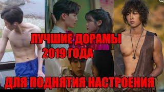 Лучшие Дорамы (2019 Года) Для Поднятия Настроения