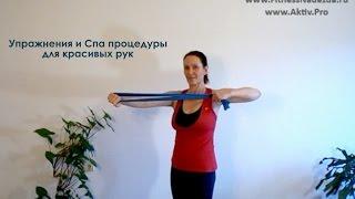 5 упражнений и Спа процедура  для красивых рук