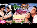 Tok Misti Jibon | Kumar Sanu, Alka Yagnik, Kavita Krishnamurthy | Jukebox | Superhit Bengali Songs