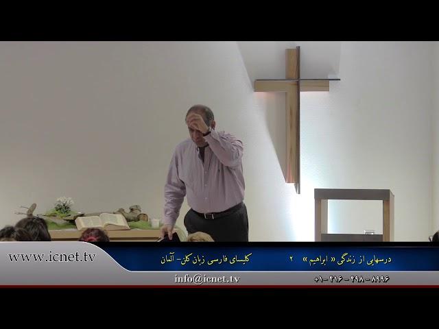 درسهایی از زندگی ابراهیم 2