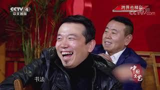 《中国文艺》 20191217 跨界也精彩| CCTV中文国际