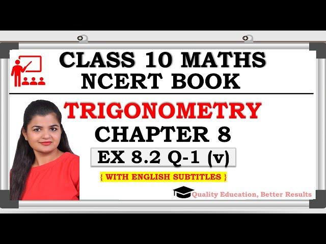Class 10 Trigonometry Exercise 8.2 Question 1 (v) | CBSE | NCERT BOOK