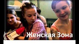 Женская Зона МАЛОЛЕТКИ . Суровая Правда. ТЮрьма для девушек