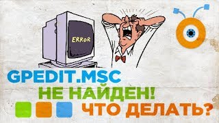 видео gpedit msc не найден Windows 10
