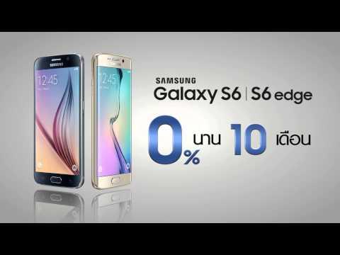 เต้ยชวนเปลี่ยนมาใช้ Galaxy S6 - ผ่อน 0% 10 เดือน