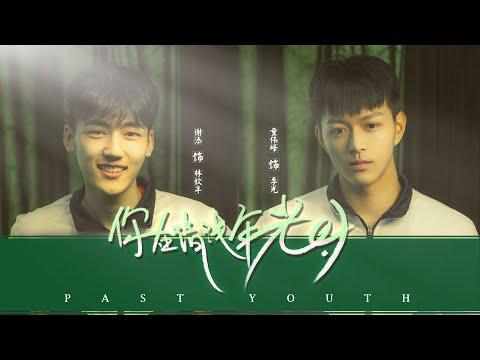 【Eng Sub】BL Film「你在清淺年光時」Past Youth   Chinese BL/Gay/BoyLove/青春/同性/耽美/文藝/懷舊