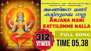 Anjana mani kattilumme full song / അഞ്ജന മണി കട്ടിലുമ്മെ നല്ല time :5:38/ പുള്ളുവൻ പാട്ട്