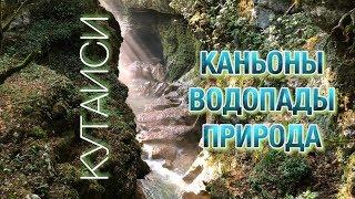 Кутаиси. Каньон Окаце, Мартвили. Водопад Кинчха