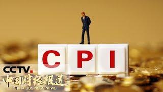 《中国财经报道》 20190916 17:00| CCTV财经