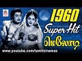 Download Video 1960 Tamil Hit songs | 1960ல் Melody Songs நினைவலைகள் MP4,  Mp3,  Flv, 3GP & WebM gratis
