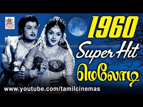 1960 Tamil Hit songs  1960ல் Melody Songs நினைவலைகள்