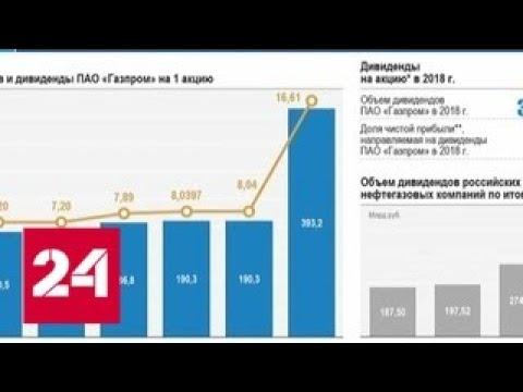 """Владельцам бумаг """"Газпрома"""" обещают рекордные выплаты - Россия 24"""