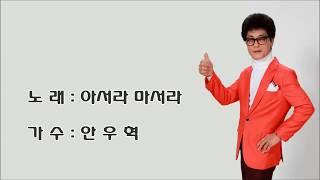한국예술문화복지사총연합회 서울강북연합회예술단 가수 안우…