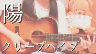 陽 / クリープハイプ ( Creephyp )  尾崎世界観 / KANA-BOON 谷口鮪 / 弾き語り カバー cover by 大栄 莉華