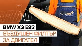 Как да сменим Въздушен филтър за двигател на BMW X3 E83 [ИНСТРУКЦИЯ]