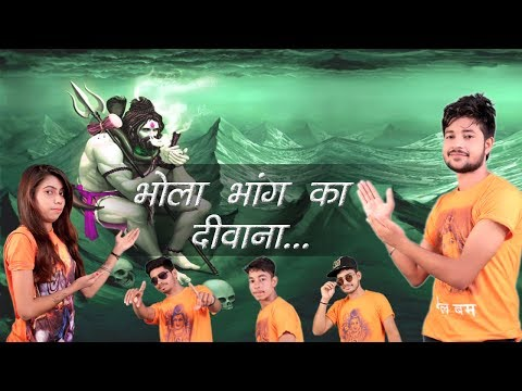 Latest Bholenath Song 2017 | Bhola Bhang Ka Diwana | शिव भजन  Sandeep Sharma #New Bhole DJ Song 2017