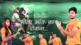 latest bholenath song 2017 bhola bhang ka diwana शिव भजन sandeep sharma new bhole dj song 2017