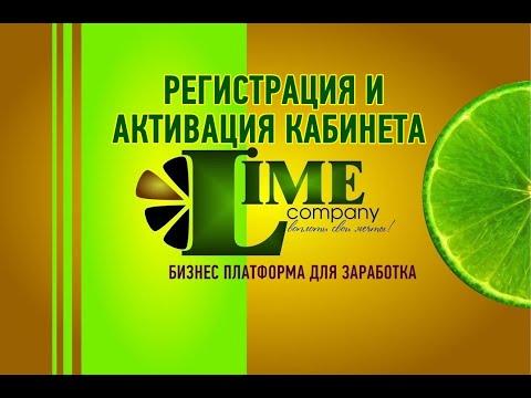 4 Lime company Регистрация и активация кабинета в Компании