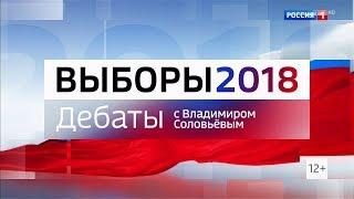 Дебаты 2018 на России 1 HD с Владимиром Соловьёвым (12.03.2018, 23:15)