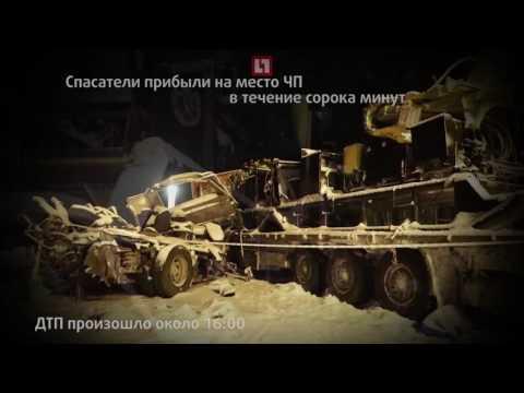 ДТП 04.12.16 г. Трасса Тюмень-Ханты-Мансийск