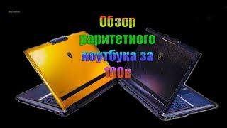 Обзор ноутбука ASUS Lamborghini VX2S за 100к!