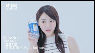 攝影&燈光作品   BRAND IMAGE   天泉溫泉水品牌影片 Aquaformosa Brand Video