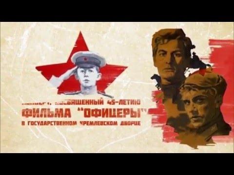 Офицеры - 45 Сергей Волчков Я сегодня до зари встану