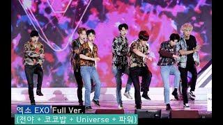 엑소 EXO Full Ver. (전야 + 코코밥 + Universe + 파워),인천공항 스카이페스티벌@180902 락뮤직 MP3