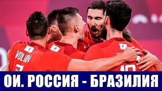 Олимпиада 2020 в Токио Волейбол Группа В Бразилия Россия Классика жанра