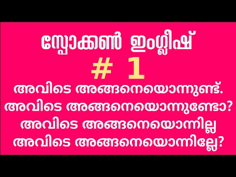 🎤💕 Spoken English Malayalam  #1 There is /there are