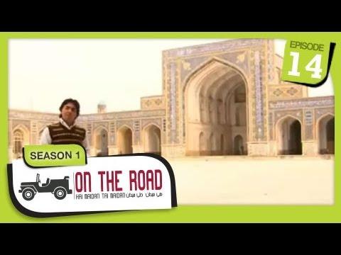 On The Road / Hai Maidan Tai Maidan - SE-1 - Ep-14 - Herat Province - Part-1