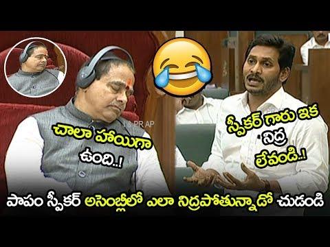 See How Speaker Tammineni Sitaram Sleeping In Assembly    Tammineni Sitaram Viral Video    NSE