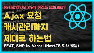 [웹개발] [React] React 개발자라면 꼭 알아야하는 SWR