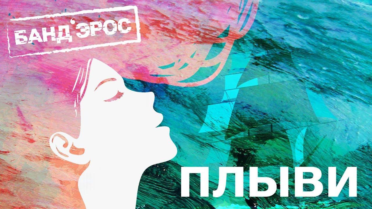 БАНД'ЭРОС — Плыви (Official Lyric Video)