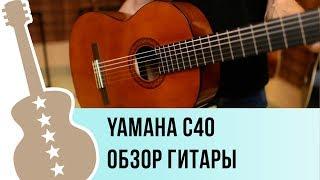 yamaha c40 видео обзор классической гитары
