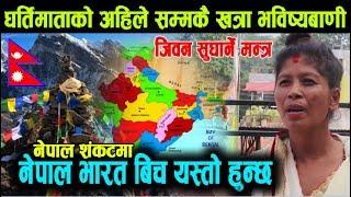 धर्तिमाताको अहिलेसम्मकै कडा भबिस्यबाणी ||अब नेपाल सङ्कटमा|| सबै जागौ Dharti Mata Bishnu