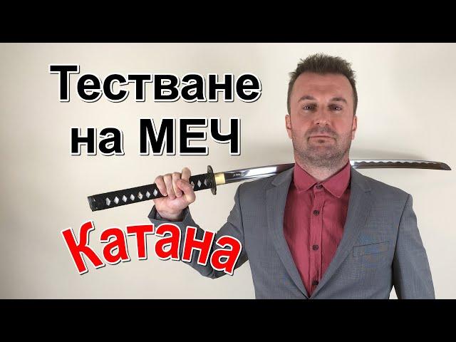 1. Тестване на Японски Меч Катана - (Самурайски Меч) - Ivo Ignatov