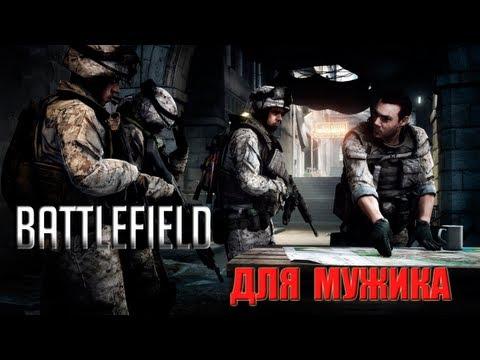 Батлфилд для Мужика (Battlefilms3)