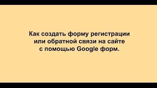 Как создать форму регистрации или обратной связи на сайте с помощью Google форм