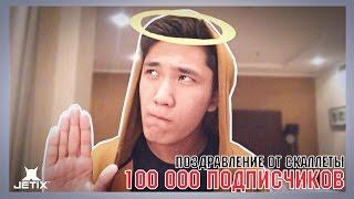 100 000 подписчиков на Jetix: Поздравление от Скаллеты