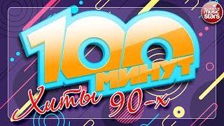 100 МИНУТ С ХИТАМИ 90-Х ✪ ЛЮБИМЫЕ ХИТЫ ✪ МИРАЖ ✪ ГУБИН ✪ Hi-Fi ✪ ОСИН ✪ БУЛАНОВА ✪ СЕРОВ ✪