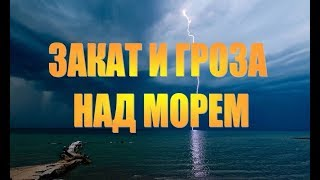 Закат и гроза над морем (Таймлапс) | Sunset and thunderstorm over the sea (TimeLapse)