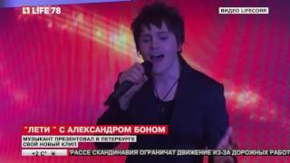 "Сюжет о презентации клипа Александра Бона на песню ""Лети"""