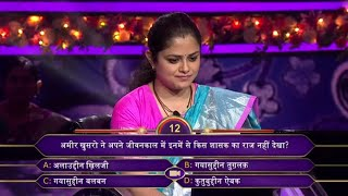 kbc season 12  ( 2020) Wrimming with hope, Mohit and mohita (episode.35)