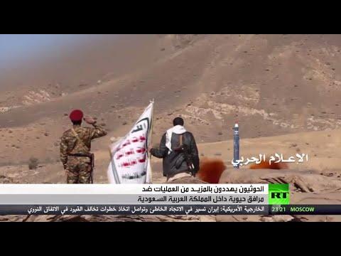 الحوثيون يهددون بالمزيد من العمليات ضد مرافق حيوية داخل المملكة العربية السعودية  - نشر قبل 22 دقيقة