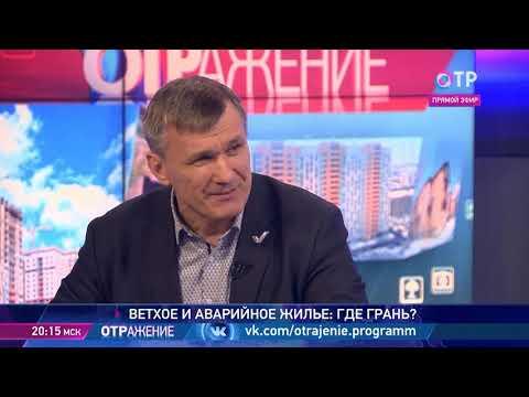 Телеканал «ОТР», программа «ОТРажение», О проблеме аварийного жилья в России