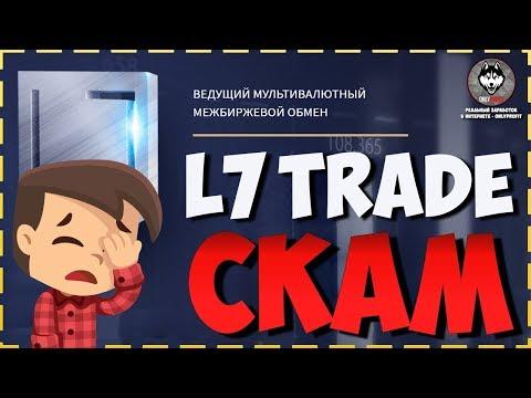 L7 trade Расставляем все точки над і. СМОТРЕТЬ ВСЕМ