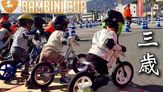 3歳 バンビーニカップ(イオンモール広島祇園大会)【ストライダー,Strider,ランニングバイク,RunningBike,ランバイク,Runbike,バランスバイク,BalanceBike】